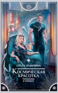 Пашнина Ольга - Космическая красотка 03. Галактика в подарок