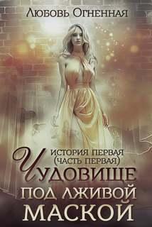 Огненная Любовь - Страшные сказки 01. Чудовище под лживой маской