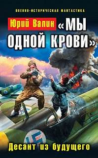 Валин Юрий - Самый младший лейтенант 03. «Мы одной крови». Десант из будущего