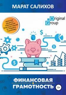 Салихов Марат - Обучение финансовой грамотности. Простые рецепты повышения благосостояния от Марата Салихова