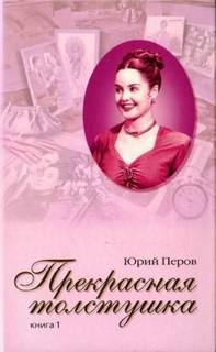 Перов Юрий - Прекрасная толстушка