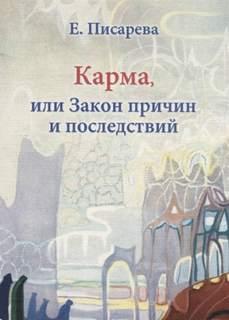 Писарева Елена - Карма, или Закон причин и последствий
