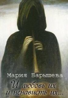 Барышева Мария - И любовь их и ненависть их