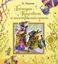 Наумова Ирина - Приключения господина Куцехвоста 03. Господин Куцехвост и иностранный шпион