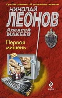 Леонов Николай, Макеев Алексей - Гуров. Первая мишень