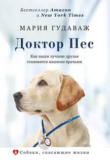 Гудаваж Мария - Собаки, спасающие жизни . Доктор Пес. Как наши лучшие друзья становятся нашими врачами