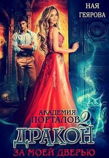 Геярова Ная - Академия порталов 02. Дракон за моей дверью. Книга 2