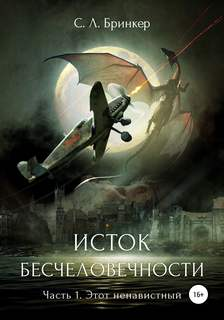 Бринкер Светлана Люция - Исток бесчеловечности 01. Исток бесчеловечности. Часть 1. Этот ненавистный