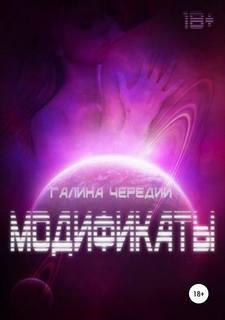Чередий Галина - Модификаты