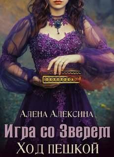 Алексина Алёна - Игра со Зверем 01. Ход пешкой