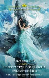 Пашнина Ольга - Драконьи Авиалинии 02. Невеста темного дракона. Факультет спасения