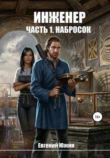 Южин Евгений - Инженер 01. Набросок