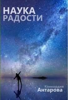 Антарова Конкордия - Наука радости