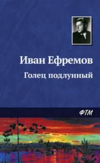 Ефремов Иван - Голец Подлунный