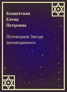 Блаватская Елена - Путеводная Звезда неизведанного