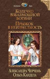 Черчень Александра, Кандела Ольга - Колечко взбалмошной богини 01. Прыжок в неизвестность