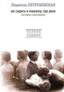 Петрушевская Людмила - Не садись в машину, где двое