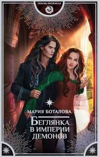 Боталова Мария - Империя демонов 01. Беглянка в империи демонов