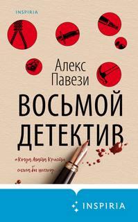 Павези Алекс - Восьмой детектив