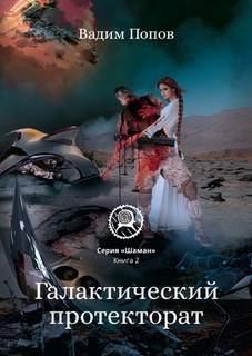 Попов Вадим - Шаман 02. Галактический протекторат