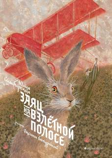 Симбирская Юлия - Заяц на взлетной полосе