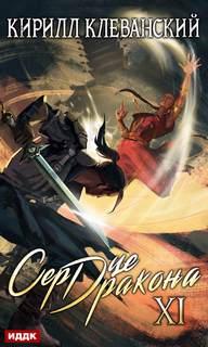 Клеванский Кирилл - Сердце Дракона 11