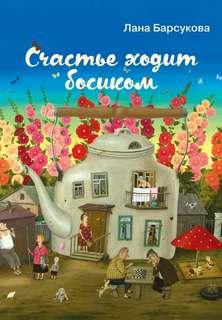 Барсукова Лана - Счастье ходит босиком