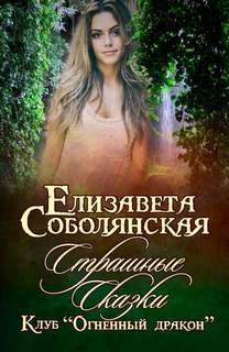 Соболянская Елизавета - Клуб «Огненный дракон» 07. Страшные сказки