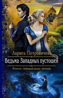 Петровичева Лариса - Ведьма Западных пустошей