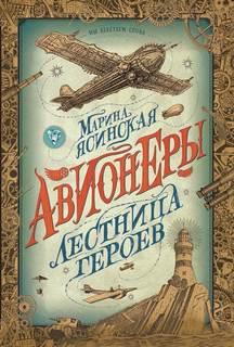 Ясинская Марина - Авионеры 03. Лестница героев