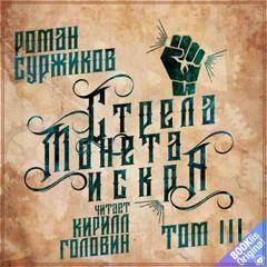 Суржиков Роман - Полари 01. Стрела, монета, искра. Том 3
