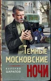 Шарапов Валерий - Иван Старцев и Александр Васильков 03. Темные московские ночи