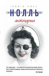 Нолль Ингрид - Аптекарша