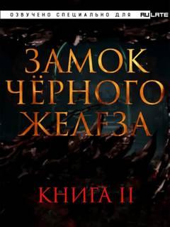 Ху Дзуй - Замок черного железа. Книга 2