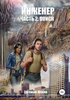 Южин Евгений - Инженер 02. Поиск