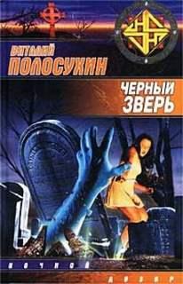 Полосухин Виталий - Черный зверь