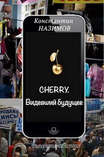 Назимов Константин - Cherry. Видевший будущее