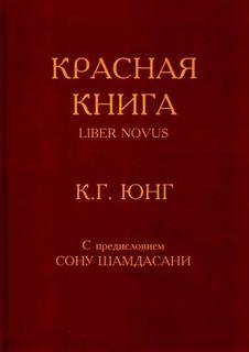 Юнг Карл Густав - Красная книга (Liber Novus)