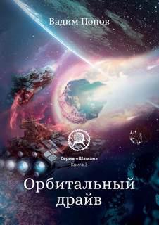 Попов Вадим - Шаман 003. Орбитальный драйв