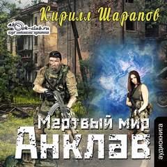Шарапов Кирилл - Граница 04. Мёртвый мир. Анклав