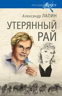 Лапин Александр - Русский крест 01. Утерянный рай