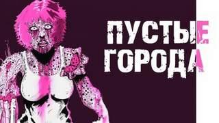 Шиков Евгений - Пустые города