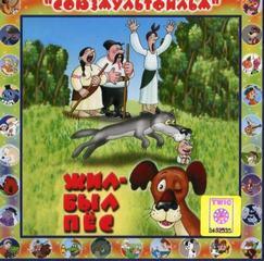 Назаров Эдуард - Жил-был пёс, Мартынко, Волк и телёнок, Ивашка из дворца пионеров