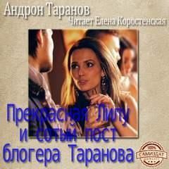 Таранов Андрон - Прекрасная Лилу и сотый пост блогера Таранова
