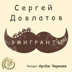 Довлатов Сергей - Эмигранты