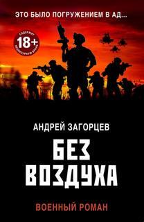 Загорцев Андрей - Без воздуха