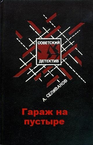 Селиванов Анатолий - Гараж на пустыре