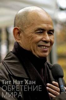 Нат Хан Тит - Обретение мира