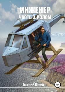 Южин Евгений - Инженер 03. Излом