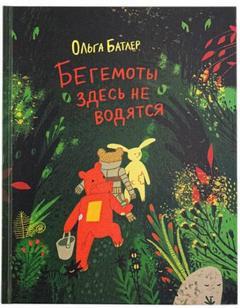 Батлер Ольга - Бегемоты здесь не водятся